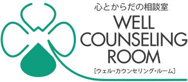ウェル・カウンセリング・ルーム | 東京渋谷の心理カウンセリング・EAP・カウンセリングの画像