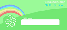 ギフトチケット~「癒し」の贈り物~